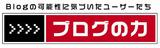 Blog_power_logo