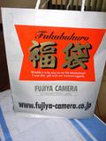 Fujiyafukubukuroup