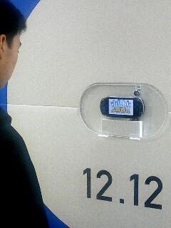 Sony PSP@新宿駅