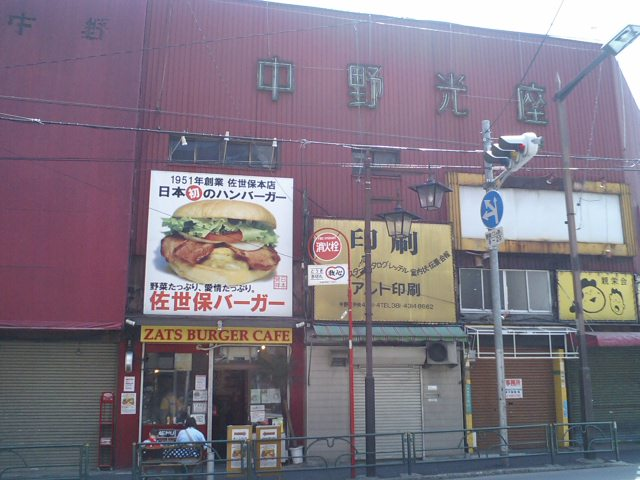 Sasebo Burger Zats